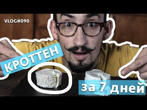 видео: Как приготовить СЫР КРОТТЕН | Простои рецепт