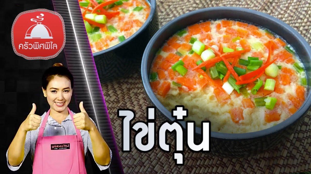 สอนทำอาหารไทย เมนูไข่ ไข่ตุ๋น ไข่ตุ๋นทรงเครื่อง ไข่ตุ๋นนุ่มๆ ทำอาหารง่ายๆ | ครัวพิศพิไล