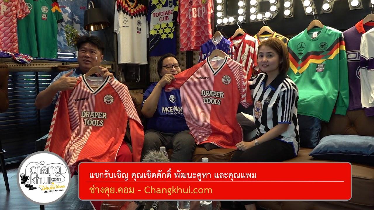 f0f2197c6 ไม่หลับไม่นอน ๙๕ เสื้อฟุตบอลกับ Thailand Classic Football Shirts ...