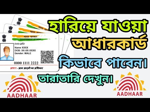 How To Get Missing Aadhar Card | Easy Way To Get Missing Aadhar Card Onl...