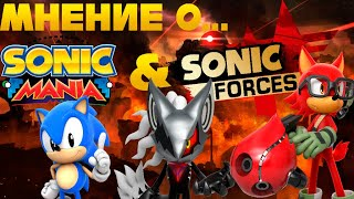 Мнение о Sonic Forces и Sonic Mania