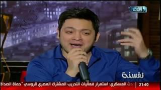 #نفسنة| النجم الشعبى حسن الخلعى يشعل ستوديو نفسنة بأغنية حلويات
