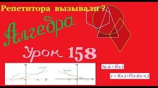 Уравнение касательной  Часть 1