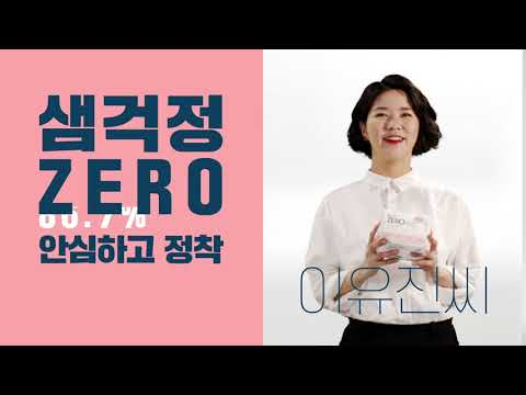 깨끗한나라 순수한면 디지털 범퍼 광고 순수한면 ZERO 3편
