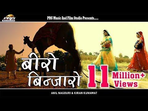 बीरो बिणजारो: Rajasthani Hit Song Ever | Beero Binjaaro | Anil Nagori,Kiran Kumawat | RDC Rajasthani