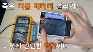죽은 리튬 이온 배터리 살리기! 이렇게 간단한 방법이!…