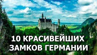 10 КРАСИВЕЙШИХ ЗАМКОВ ГЕРМАНИИ(10 красивейших замков Германии ПОДПИШИТЕСЬ на НОВЫЕ ВЫПУСКИ: http://bit.ly/FAKTOLOG1YA Мы ВKонтакте: http://vk.com/faktolog1ya Мы..., 2016-04-06T18:39:07.000Z)