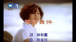 江蕙 Jody Chiang - 等待舞伴 (官方完整KARAOKE版MV)