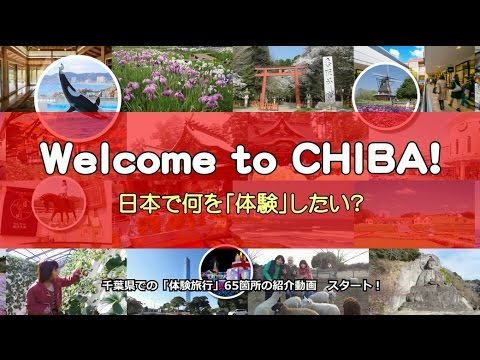 Welcome to CHIBA !  Perfect Guide for Tourists(Full Version)