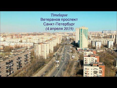 Timelapse проспекта Ветеранов СПб (4 апреля 2019)