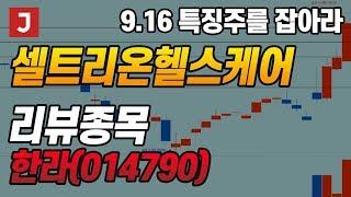[특징주를 잡아라] 9월16일, 셀트리온헬스케어(091…