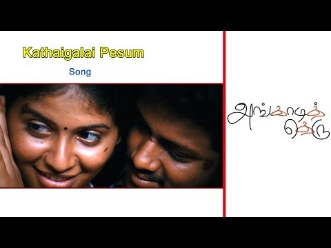 Kathaigalai Pesum Song | Angadi Theru Songs |  Angadi Theru | Anjali & Mahesh Met With An Accident