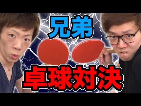 【オリンピックメダル候補?】ヒカキン VS セイキン 兄弟卓球対決!