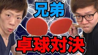 【オリンピックメダル候補?】ヒカキン VS セイキン 兄弟卓球対決! thumbnail