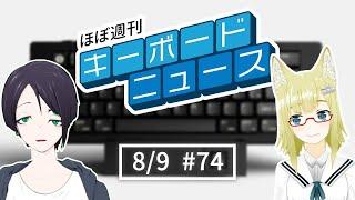 日本や世界の最新のキーボード情報やちょっと変わったキーボードのトピック、自作キーボード入門等の情報をお届けする番組です。(ほぼ)毎週日曜日22時より生放送でお ...