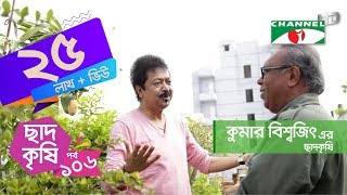 কৃষক কুমার বিশ্বজিৎ এর ছাদকৃষি | EPISODE 106 | Shykh Seraj |  Channel i |