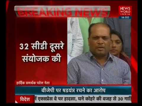 Patidar Leader Hardik Patel Supporters Accuse BJP Of Conspiring Against Him - 동영상