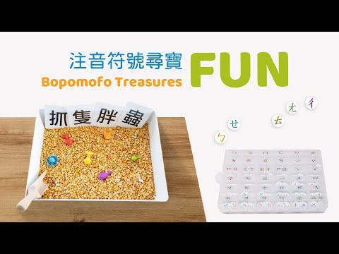 注音符號尋寶遊戲 Fun Bopomofo Treasures