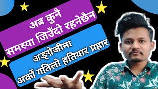 English Grammar In Nepali-Future Tense - Part 3(Future Perfect) || How To Learn English In Nepali ||