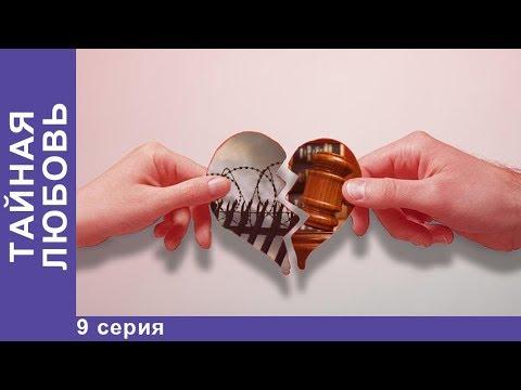 Премьера мелодрамы 2019! Тайная любовь. 9 серия. Сериал. StarMedia