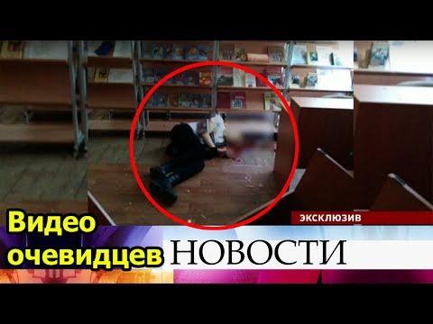 Видео в момент стрельбы в Керчи. Теракт в Крыму 2018. Новости России сегодня 2018.