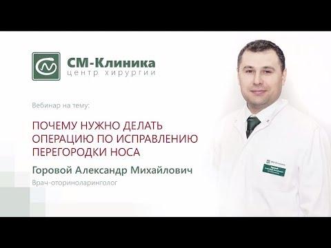 Вебинар центра хирургии «СМ-Клиника»: «Исправление перегородки носа» - Горовой А.М. (28.11.2017)