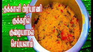 தக்காளி பிரியாணி குக்கரில் குழையாமல் செய்யலாம் / Thakkali Biryani in Tamil / Thakkali Sadam