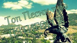 Топ Песни про город Пятигорск. Кавказский Шансон. Caucasian music Прикол Жорик Вартанов 2016