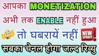 My channel Monetization Enable Today || मेरा हो गया आपका जल्द होने वाला है || good news for monetize