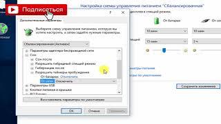 как настроить спящий режим на Windows 10