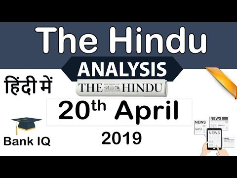 20 April 2019 - The Hindu Editorial News Paper Analysis - [SBI/IBPS/RBI] Current affairs