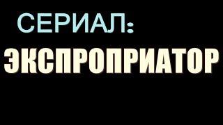 Экспроприатор 1, 2, 3, 4 серия дата выхода