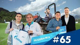 «Раздевалка» на «Зенит-ТВ»: выпуск №65