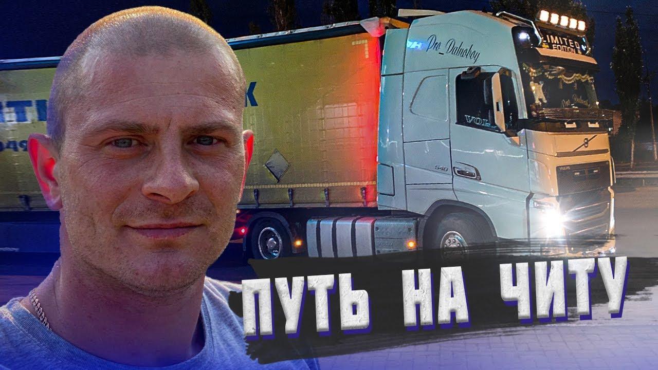 Продолжает путь в Читу часть 2.Дальнобой по России на  Volvo FH