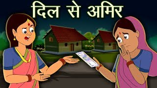 Gambar cover दिल से अमिर  Dil se amir | Life Changing Heart Touching Animated Video In Hindi | Well Done Veer