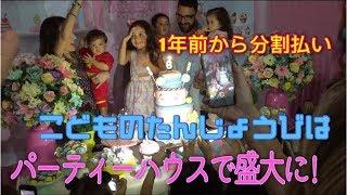 1年前から分割払い!ブラジルの子供の誕生日会 Birthday party in Brazil [Vlog#129]