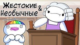 Жестокие и Необычные Наказания Моей Мамы ( TheOdd1sOut на русском )