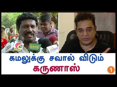 Kamal Hassan has more responsibility says Karunas MLA-Oneindia Tamil