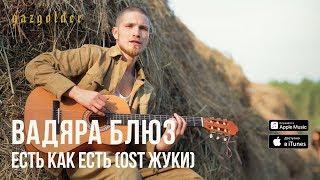 Вадяра Блюз - Есть как есть (OST «Жуки»)