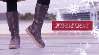 Зимние сапоги «Юничел» для девушек