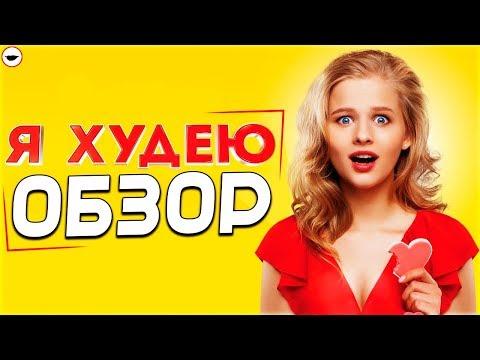 Я ХУДЕЮ - Обзор фильма