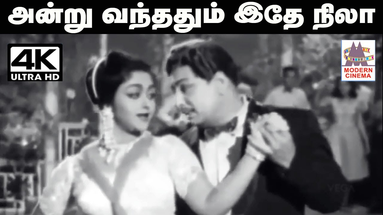 Andru VAnthathum Ithe Nila Song 4K  TMS, P.சுசீலா பாடிய பாடல் அன்று வந்ததும் இதே நிலா