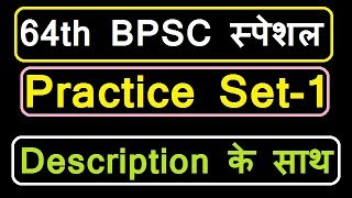64th BPSC practice set - 1 | 64th BPSC Test Series - 1 | 64th BPSC Mock Test - 1 | Bpsc online set