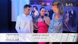 Даша Астаф'єва давала майстер-клас, як грати секс у кадрі