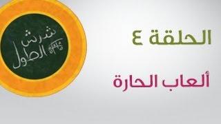 الحلقة الرابعة - ألعاب الحارة
