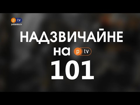 PTV Полтавське ТБ: Надзвичайні новини на PTV