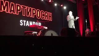 Гарик Мартиросян про русский рэп stand up Нижний Новгород 15 12 2019