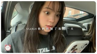 VLOG 9 你們控制了我的一天 😎 Instagram Followers Control My Day