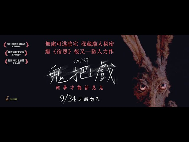 9/24《鬼把戲》︱台灣官方正式預告