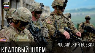 БОЕВИК ПРО СПЕЦНАЗ - КРАПОВЫЙ ШЛЕМ 2017 / Криминал Бандит